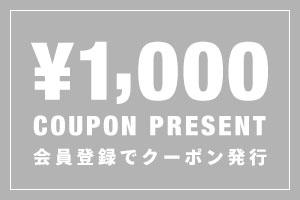 会員登録で1000円OFFクーポン